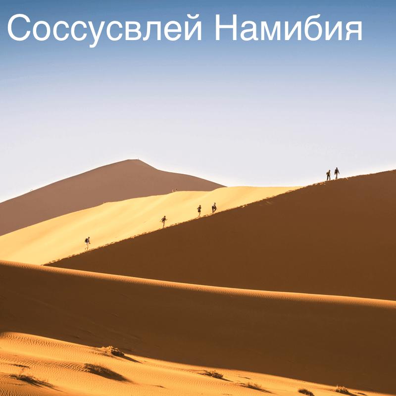 Why-we-love-it-Sossus-Dune-walk (1)